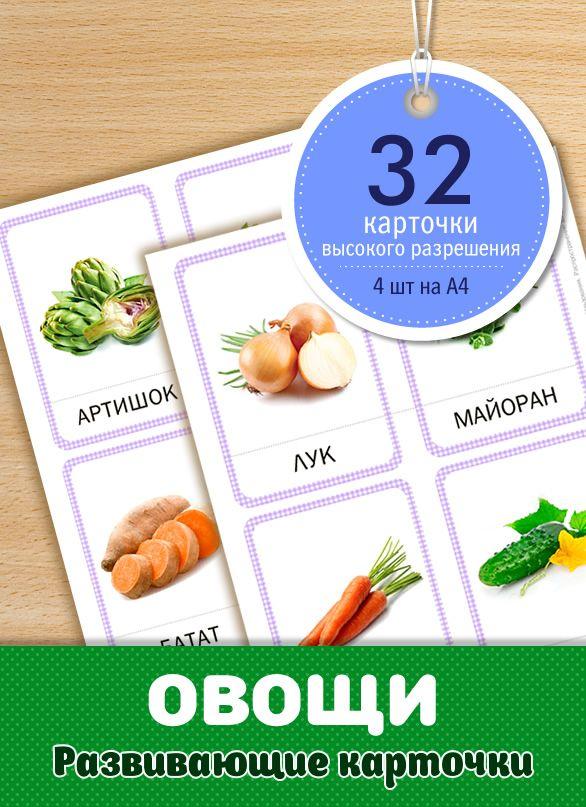 """Карточки """"Овощи"""""""