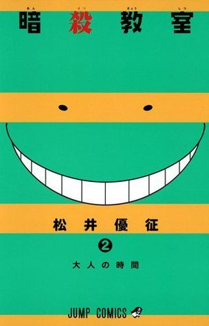 Assassination Classroom | Ansatsu Kyoushitsu | Manga Cover (Volume 2) | Anime | Sailormeowmeow