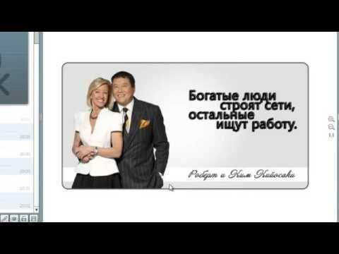 Презентация бизнеса  спикер Наймушина Татьяна