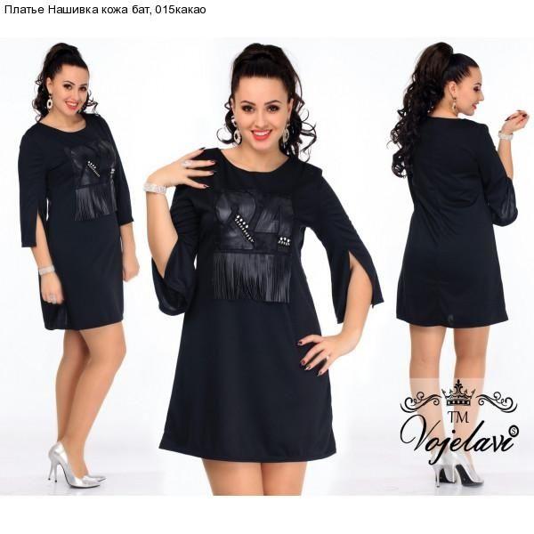 Платье Нашивка кожа бат