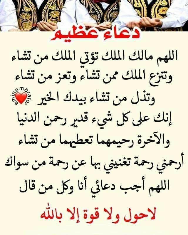 Pin By Semsem Batat On ادعية Prayer For The Day Prayers Jig