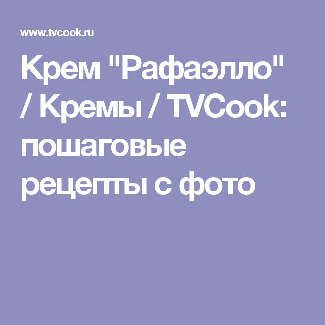 """Крем """"Рафаэлло"""" / Кремы / TVCook: пошаговые рецепты с фото"""
