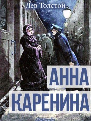 Толстой, Лев Николаевич: Анна Каренина (Издание второе, иллюстрированное). Animedia Company, 2015