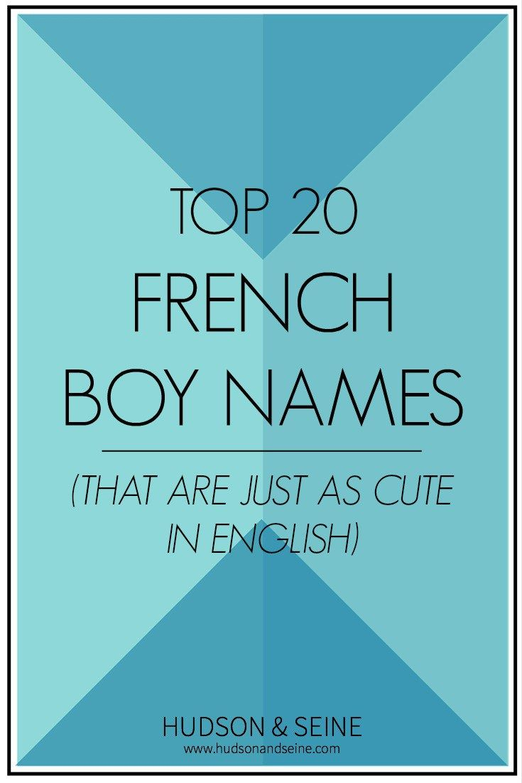 A list of the best French baby names that are just as cute in English! | www.hudsonandseine.com