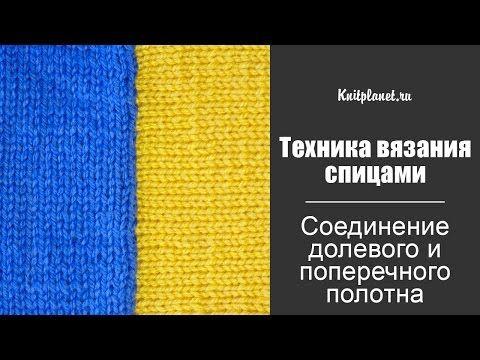 Планета Вязания | Как вшить вязаный спицами рукав. Фото и видео урок по выполнению трикотажного шва.