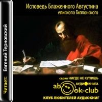 Аудиокнига Исповедь Блаженного Августина епископа Гиппонского Августин Аврелий