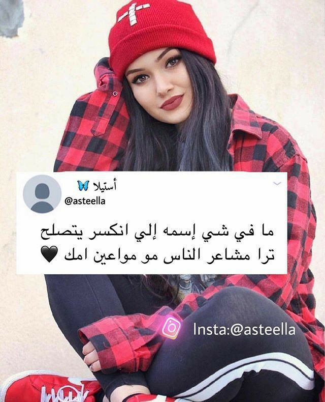 Pin By Tota Tota On انستا In 2021 Love Smile Quotes Social Quotes Twitter Quotes Funny
