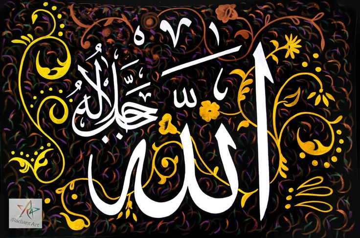 """Islamic Calligraphy Painting by The Radiant Art Gallery   Allah   Large Size 36""""x54"""" Handmade   www.facebook.com/radiantartgallery"""