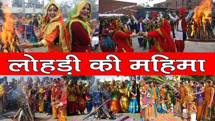 Mahima Lohdi Ki || Sampurna Katha || Rashi || Festival Of Punjab || Shri Prabhu Darshan