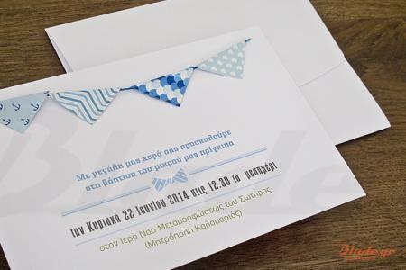 Σημαιάκια τρίγωνο ορθογώνιο προσκλητήριο σκούρο μπλέ αγοράκι βάπτιση blade.gr