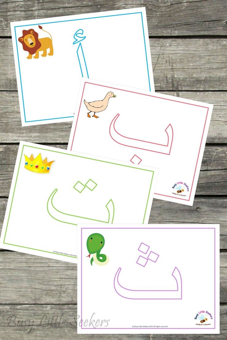 28 pages of colorful Arabic letter Playdough mats by BusyLittleSeekers on Etsy https://www.etsy.com/listing/207046709/28-pages-of-colorful-arabic-letter
