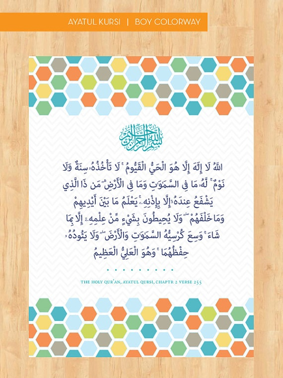 The verse of protection...a poster of ayatul kursi in a neutral color scheme.