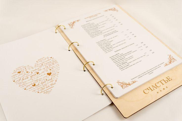 Счастье есть! | Дизайн печать меню для ресторанов и кафе