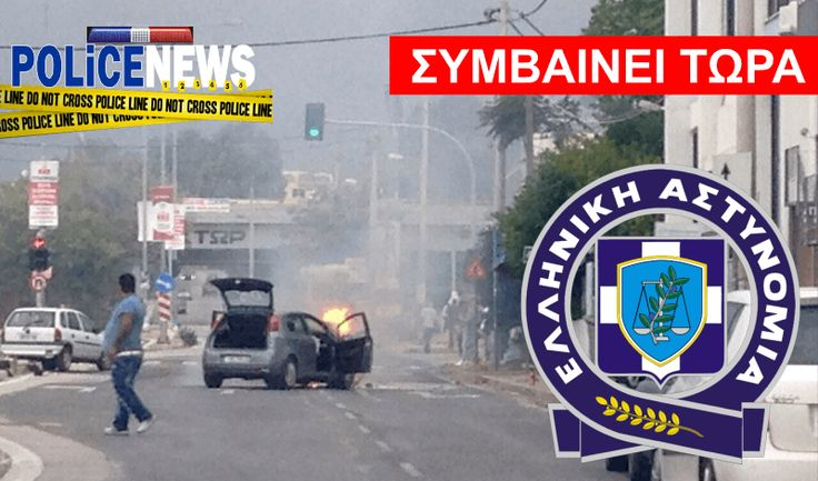 ΤΩΡΑ: Αυτοκίνητο καίγεται μετά από τροχαίο (Φωτογραφίες Αναγνώστριας)