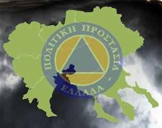 Ανακοίνωση από την Πολιτική Προστασία της Περιφέρειας Κ. Μακεδονίας για ακραία καιρικά φαινόμενα.