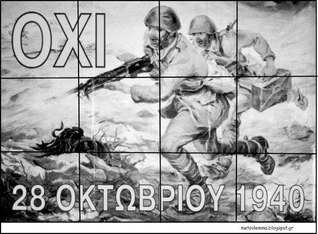 Με το βλέμμα στο νηπιαγωγείο και όχι μόνο....: 28η ΟΚΤΩΒΡΊΟΥ 1940 ΠΑΖΛ ΜΕ ΑΦΙΣΕΣ