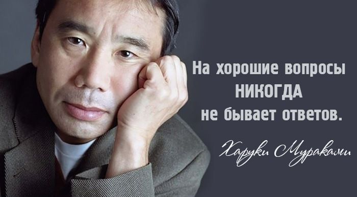 Человеку порой очень сложно найти нужные слова, чтобы описать свои переживания, эмоции и чувства. Японский писатель Харуки Мураками – один из тех, кому это удаётся блестяще. Он словно точно знает, что происходит в душе человека, и рассказывает об этом метко, точно и пронзительно.