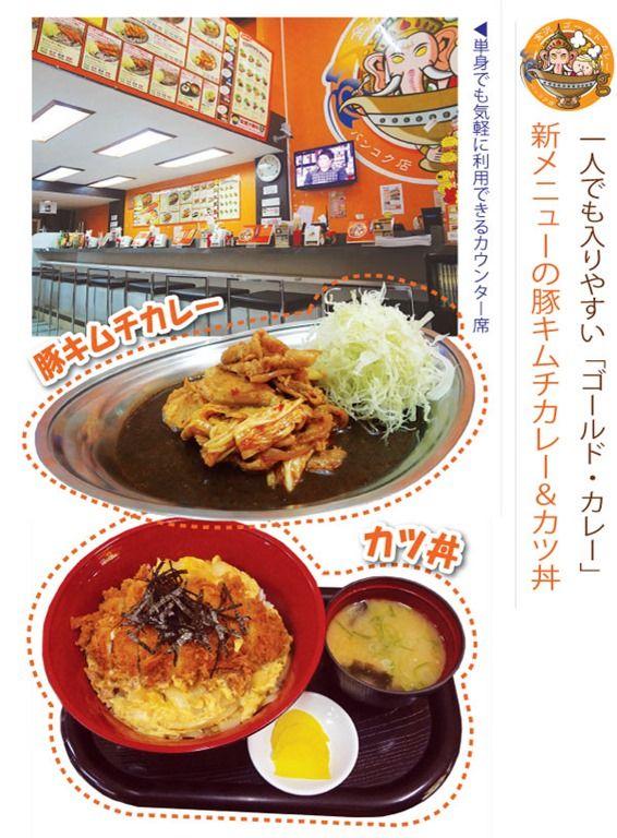 金沢カレーの店「ゴールドカレー」で新メニューの豚キムチカレー&カツ丼