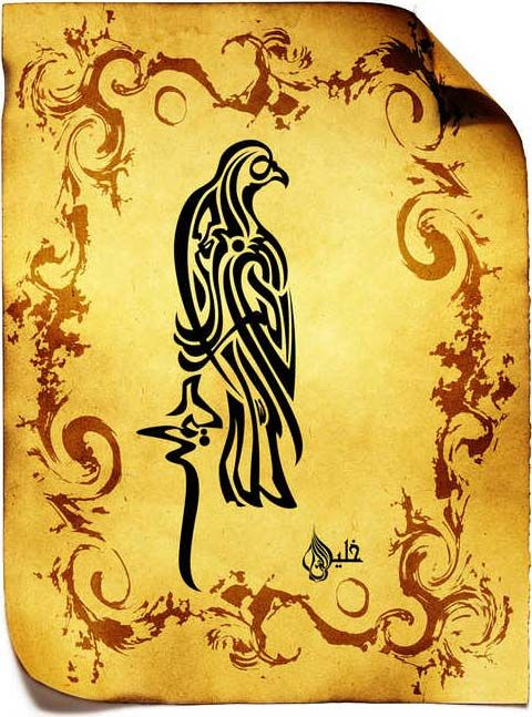 """""""Bismillah bird"""" composed of the letters of the Quranic verse Bismillah al-rahman al-rahim, """"In the name of God, the compassionate, the merciful. Calligraphy by Khaleelullah Chemnad."""