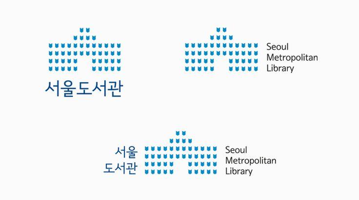 서울 도서관 Seoul Metropolitan Library By 유진웅