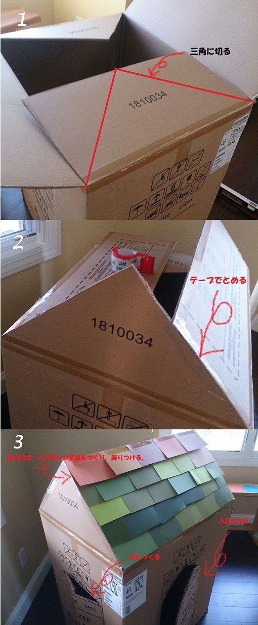 簡単にできる段ボールハウスの作り方