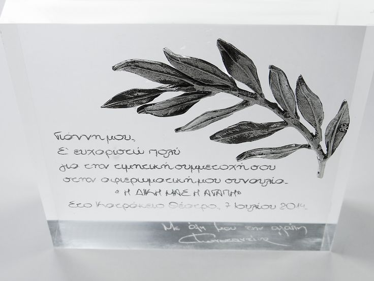 "We created an acrylic plaque with a silver-plated olive branch and a handwritten dedication! The remarkable singer Konstantina offered them as gifts to the artists and friends who celebrated with her and accompanied her on stage at her concert, titled ""Our Own Love"" at the Katrakeio Theater, on the 7th of July 2014. Dimensions of the plaque (plexiglass): 11 cm x 11 cm x 3 cm"