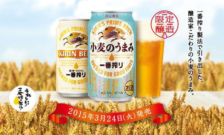限定醸造「一番搾り 小麦のうまみ」2015年3月24日(火曜日)発売。うれしいっ!一番搾り製法!一番搾り製法で引き出した、醸造家こだわりの小麦のうまみ。