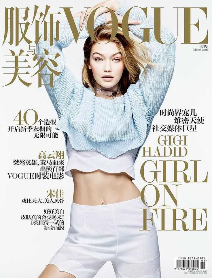 Gigi Hadid by Sølve Sundsbø for Vogue China March 2016 cover - Dior Spring 2016