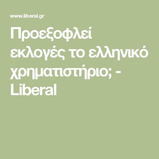 Προεξοφλεί εκλογές το ελληνικό χρηματιστήριο; - Liberal
