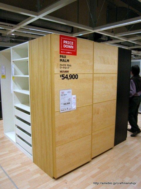 ワードローブがほしい! わずか5畳の部屋にワードローブを組み立てよう!IKEAのPAXの組み立てポイント!
