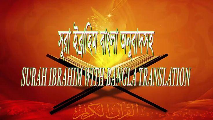 SURAH IBRAHIM || AL-QURAN 014 || AL-QURAN FULL WITH BANGLA TRANSLATION