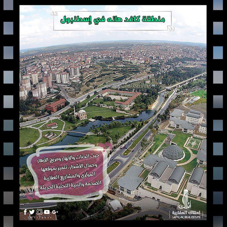 معلومات عن منطقة كاتهانة اسطنبول كاغد خانة City Photo Istanbul City
