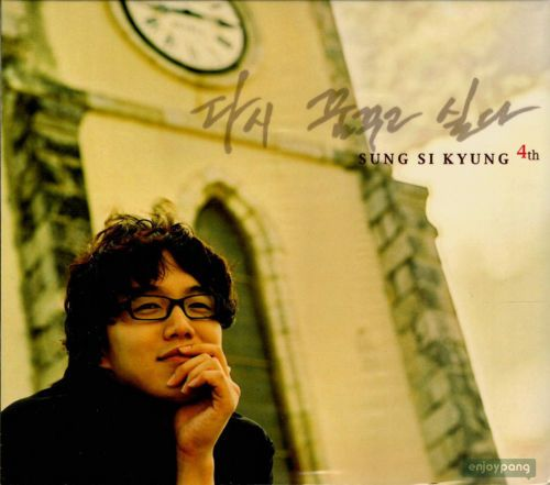Sung Sikyung / 4th Album CD - I Want to Dream Again / released in 2005