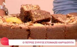#Καρυδόπιτα #ΠέτροςΣυρίγος #eleni #ελενη