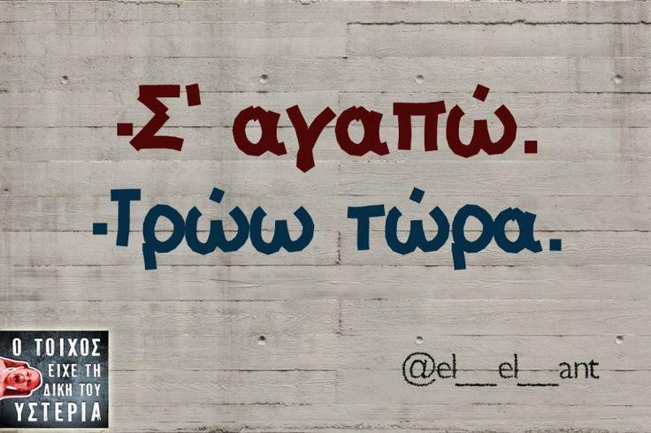 -Σ' αγαπώ... - Ο τοίχος είχε τη δική του υστερία – Caption: @el__el__ant Κι άλλο κι άλλο: 800€ θα δώσω για κινητό… Το επόμενο αμάξι μου… Φέρτε μου 8 βότκες… Είχε γκόμενο ρε η… Θα πάρω τηλεόραση… Δεν στέλνω μήνυμα… Κάθε φορά που νιώθεις… Βγήκε από στοπ… #el__el__ant