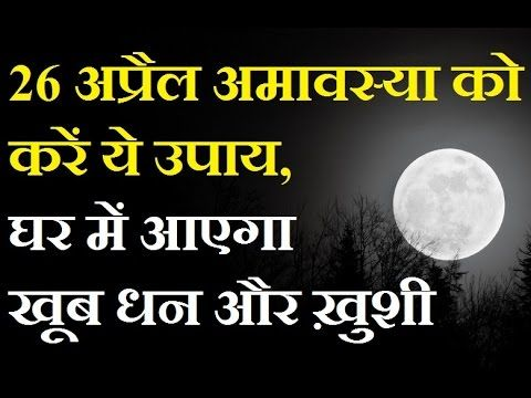 26 अपरल  अमवसय क कर य उपयघर म आएग खब धन और ख़श Astrology in Hindi https://youtu.be/Tg4u2Jy-p28