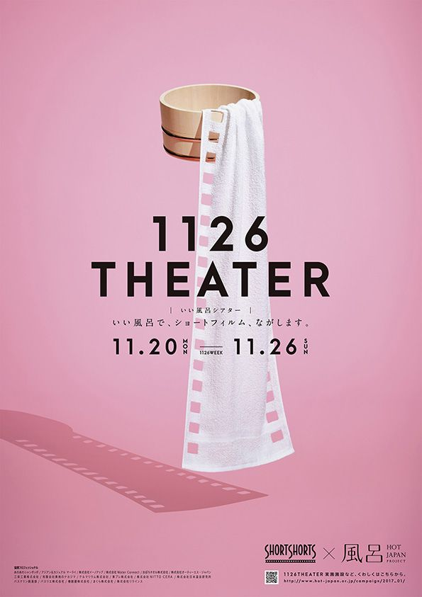 銭湯で映画上映!?『1126THEATER(いい風呂シアター)』開催!SHORTSHORT×HOTJAPAN project 1126 THEATER #poster #design #photograph #advertisement #ideas