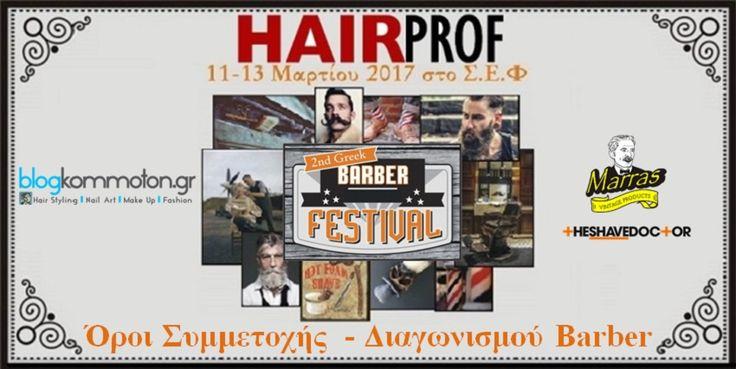 Όροι συμμετοχής του «2ου Greek Barber Festival» από 11 έως και 13 Μαρτίου 2017 στην HAIRPROF.