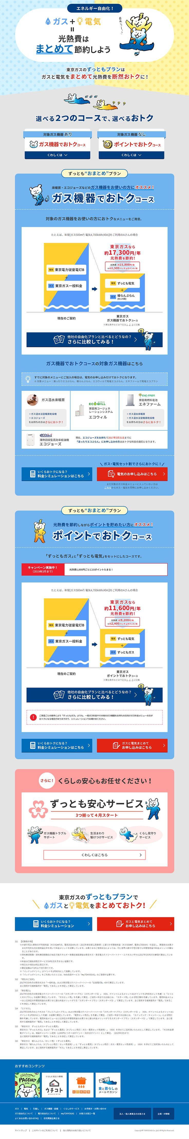 東京ガス様の「ずっともプラン」のランディングページ(LP)信頼・安心系|サービス・保険・金融 #LP #ランディングページ #ランペ #ずっともプラン