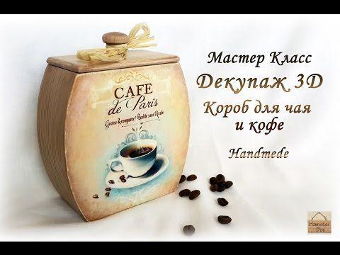 Объемный декупаж - Короб для кофе и купюрницы. Обсуждение на LiveInternet - Российский Сервис Онлайн-Дневников