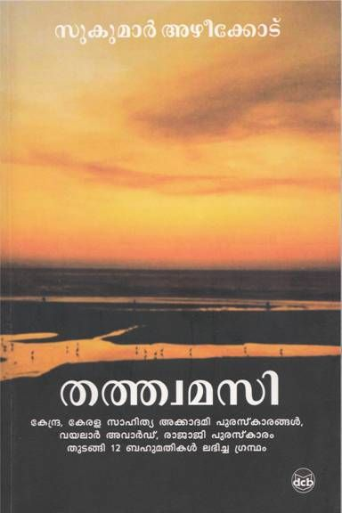 TATVAMASI Book Written By SUKUMAR AZHIKODE, Published By DC Books is now available at grandpastore.com. To Book Your Copy Online and Enjoy Reading Visit: http://grandpastore.com/books/view/tatvamasi-3342.html For Online Book Shopping Visit http://grandpastore.com/ You can place your order over the phone (04846006040) or email (mail@grandpastore.com). The payment can be done through credit card or the order can be shipped with Cash on Delivery mode (VPP).