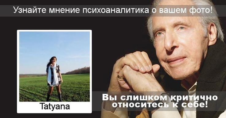 Узнайте мнение психоаналитика о вашем фото!