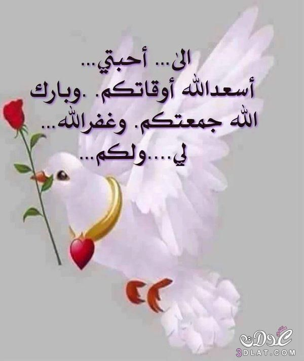 Pin By Hafida Chde On جمعة مباركة Mecca Wallpaper Good Night Messages Jumma Mubarak Beautiful Images