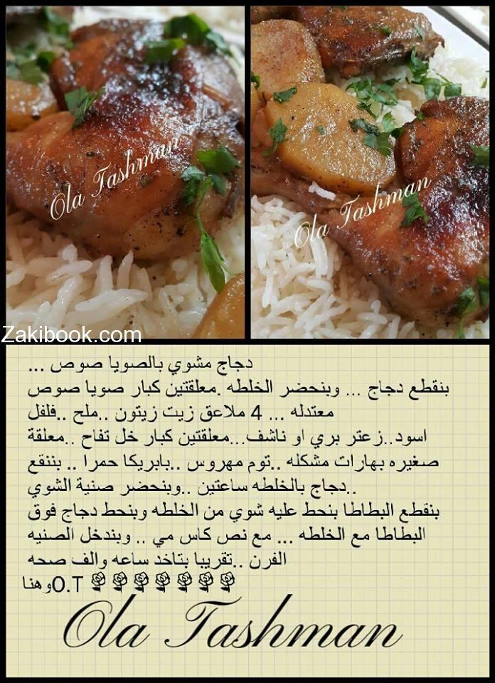 دجاج مشوي بالفرن مع الخلطة السرية زاكي Food And Drink Food Beef