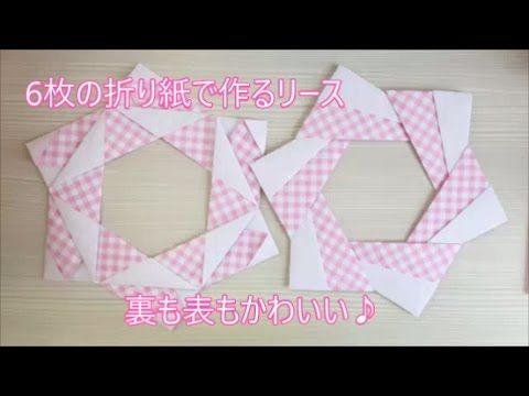 折り紙 シンプルリース Origami Simple Wreath - YouTube