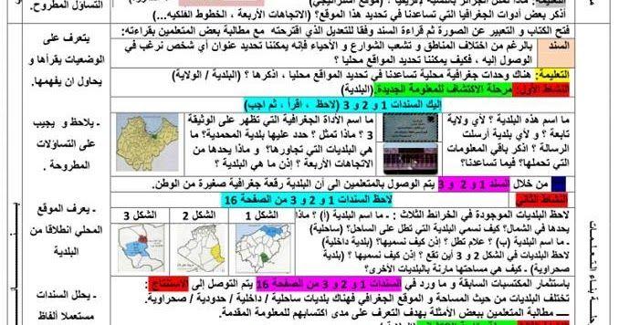 مذكرة الموقع الجغرافي للجزائر مادة الجغرافيا السنة الخامسة ابتدائي الجيل الثاني Education Generation Algeria