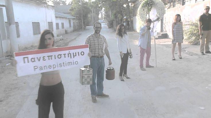 ΤΟ ΜΠΑΜ οφίσιαλ τρέιλερ from Nicolas Androulakis
