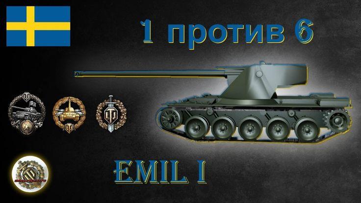 Emil I. Шведская ветка. 1 против 6 ....   World Of Tanks #WoT