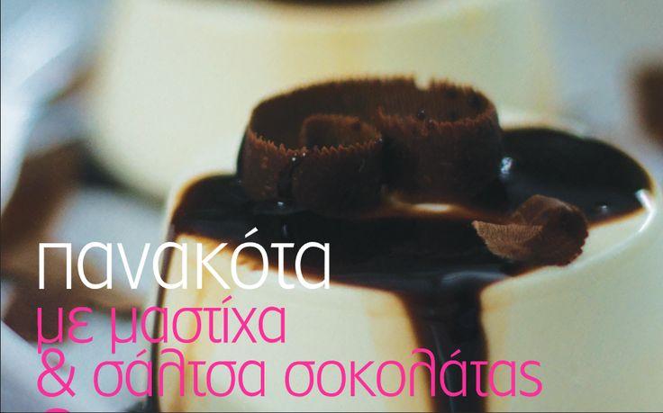 Με την Sweete Stevia ετοιμάσαμε μια απολαυστική Πανακότα με Βανίλια και Σάλτσα Σοκολάτας σκέτη γλύκα αλλά χωρίς τις θερμίδες της ζάχαρης!