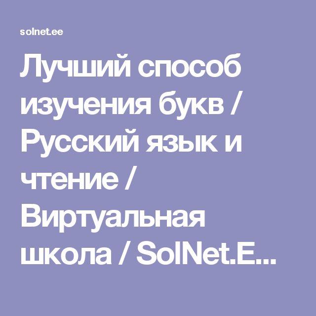 Лучший способ изучения букв / Русский язык и чтение / Виртуальная школа / SolNet.EE - портал СОЛНЫШКО
